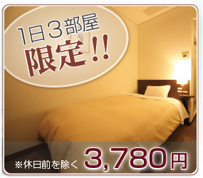 1日3部屋限定!!